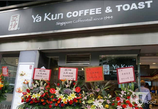 亞坤 YA KUN COFFEE & TOAST