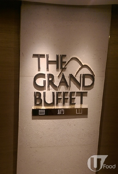 自助山  The Grand Buffet